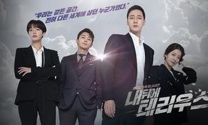 最近見た韓国ドラマの感想・・『私の恋したテリウス ~A Love Mission~』