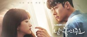 韓国ドラマ『僕を溶かしてくれ』を見ています。