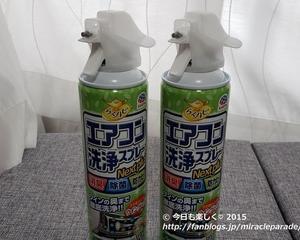 エアコンのお掃除にお手軽「エアコン洗浄スプレー」