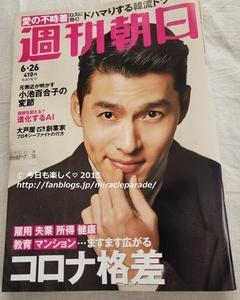 買ってきました!『週刊朝日 6月26日号』