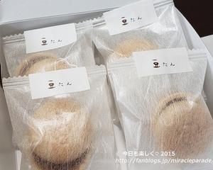 福岡の可愛くて上品な和菓子『豆たん』