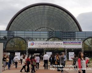 来年楽しみなイベント!『ツーリズム EXPO ジャパン』