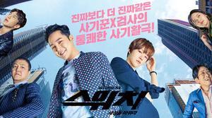 最近見た韓国ドラマの感想・・『スイッチ~君と世界を変える~』