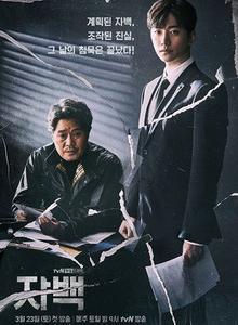 最近見た韓国ドラマの感想・・『自白』