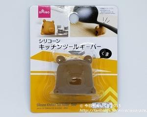 使ってみました。ダイソーのキッチンツールキーパー