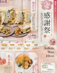 『小倉山荘 本町店』さんの感謝祭は3月8日~の3日間限定!