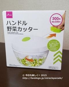 使ってみました。ダイソーの『ハンドル野菜カッター』