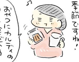 【カルディ】電子レンジでカリッともっちり冷凍カヌレ
