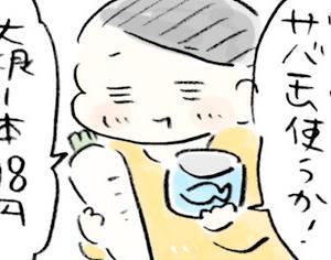 【1食約73円】サバ味噌缶でほっくりサバと大根の味噌煮