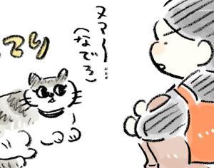 【日常まんが】近所の猫がなにかに似ている件