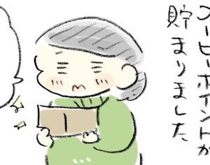 【カルディ】貯まるとうれしいコーヒーポイントカード
