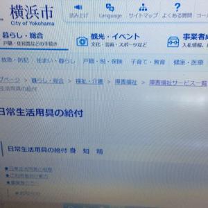 横浜市 紙おむつ(リハパン)給付