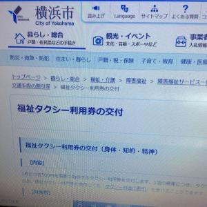 横浜市 の 福祉タクシー利用券に切り替えました