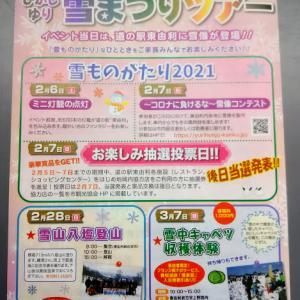 由利本荘市東由利で雪まつり開催!