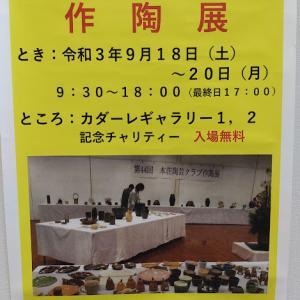 本荘陶芸クラブ作陶展