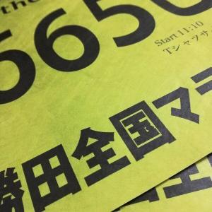 骨折リハビリ最終章、勝田マラソン(10Km)'20に参加する。