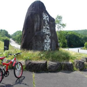 折り畳み自転車 de 二岐山 to 羽鳥湖'21(6/10-12)