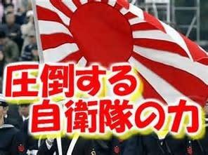 アメリカの占領政策により篭絡された日本人の潜在意識の中には、いまだに闘争心が遺っているという証である!!