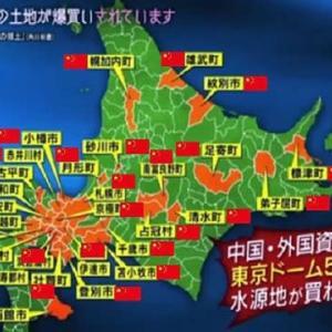 未開発の北海道の大地は寄生虫の巣窟で有りであり、水質も最悪というのに何故、中国は買いまくるのか?