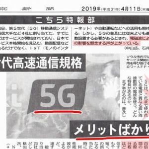 恐るべし!!5G人類コントロールセンター!!