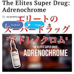 新型コロナ感染拡大の裏で進む深刻な脅威は「アドレノクロム」生産工場の移転!!