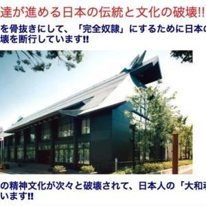 神社本庁とは、売国奴の牙城である!!誰も教えない日本の信実を国民は知らなければならない!!