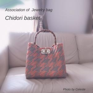ジュエリーバッグ Chidori basket