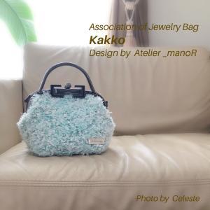 ジュエリーバッグ♡「kakko(カッコ)」標準サイズとBigサイズ