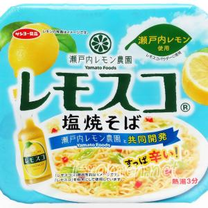 No.6911 サンヨー食品 瀬戸内レモン農園 レモスコ 塩焼そば