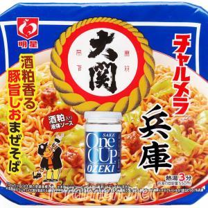No.6912 明星食品 チャルメラ 兵庫大関 酒粕香る豚旨しおまぜそば