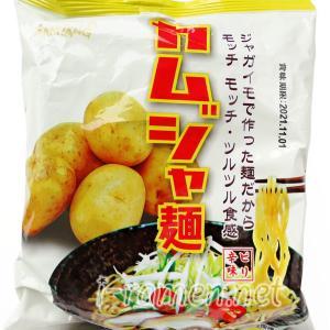 No.6954 三養食品 (South Korea) カムジャ麺
