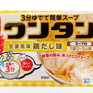 No.6956 マルちゃん トレーワンタン 生姜風味鶏だし味