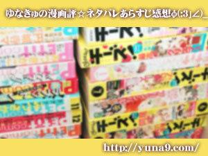 究極のM 2巻9話【ネタバレ・感想】【ま~た曲者!!】白井裕子