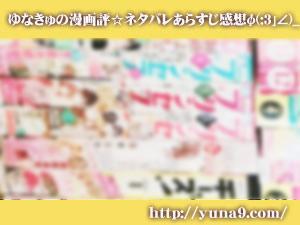 妊活主婦の恋人 10話【ネタバレ・感想】【こう来たか!!】方丈いちり