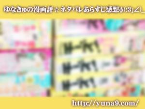 虹、甘えてよ。 9巻【最新】最終回後の番外編【ネタバレ・感想】青木琴美