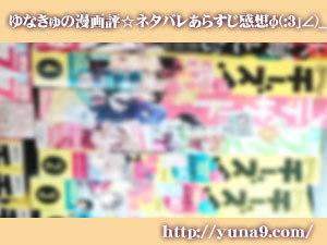 ごきげんよう、小春さん 3巻【最新】10話【ネタバレ・感想】【彼女を「守る」】葉月かなえ