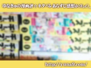 パーフェクトワールド 10巻【最新】53話【ネタバレ・感想】【養子感動回】有賀リエ