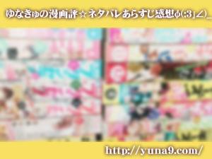 嵐士くんの抱きマクラ 2巻【最新】4話【ネタバレ・感想】【結婚→!?♥】渡辺あゆ