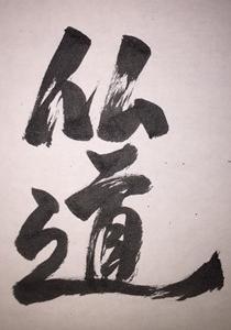 仏道、全宇宙の人格化