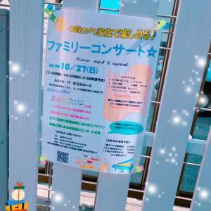 ファミリーコンサートのために☆