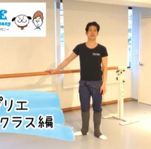 おうちdeバーレッスン動画Part2【プリエ】〜基礎クラス編〜
