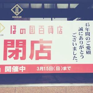 百貨店の閉店