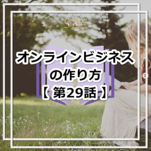 オンラインビジネスの作り方【第29話】
