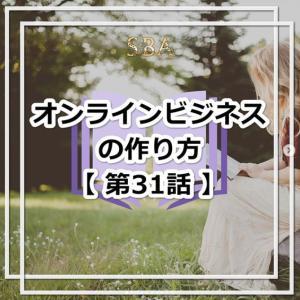 オンラインビジネスの作り方【第31話】