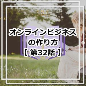 オンラインビジネスの作り方【第32話】