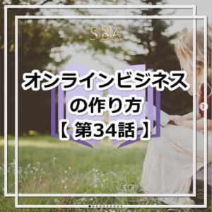 オンラインビジネスの作り方【第34話】