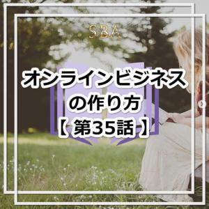 オンラインビジネスの作り方【第35話】