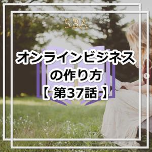 オンラインビジネスの作り方【第37話】