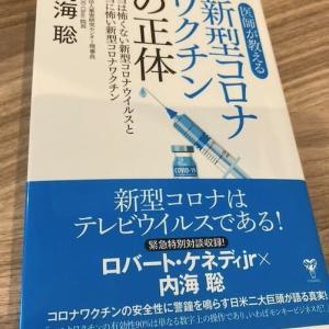 医師が教える新型コロナワクチンの正体