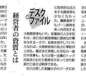 繊研新聞のコラム